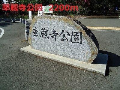華蔵寺公園まで2200m