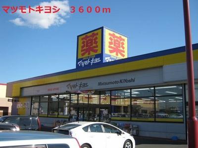 マツモトキヨシまで3600m