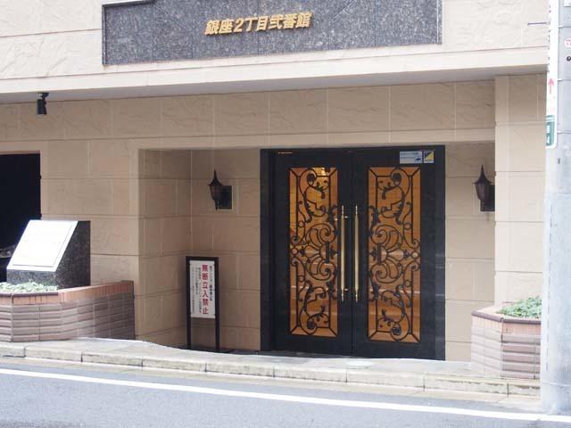 【エントランス】アヴァンティーク銀座2丁目弐番館