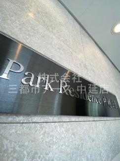 Park Residence戸越公園