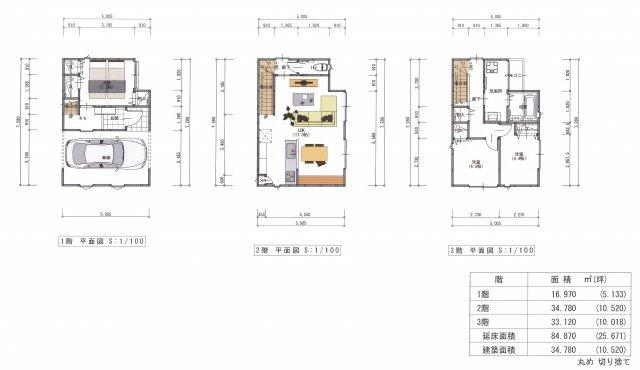 1階16.97㎡ 2階34.78㎡ 3階33.12㎡ 延床面積87.87㎡
