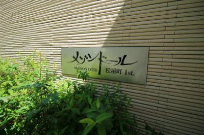 【その他】メゾンドール松屋町1st