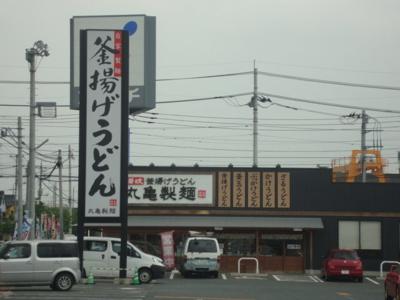 丸亀製麺高崎大八木店まで658m