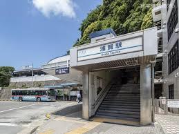 京浜急行浦賀駅