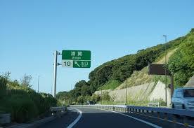 横浜横須賀道路浦賀インタ―