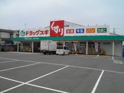 スギ薬局 上野店です♪