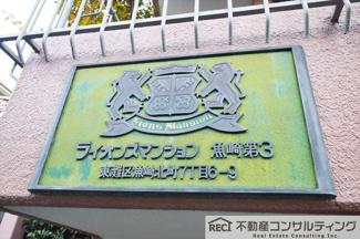 【子供部屋】ライオンズマンション魚崎第3