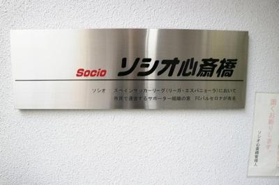 【その他】ソシオ心斎橋