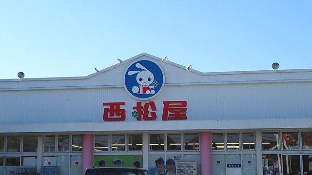 西松屋鎌ケ谷店