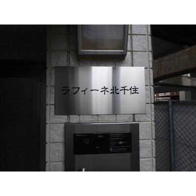 【その他】ラフィーネ北千住