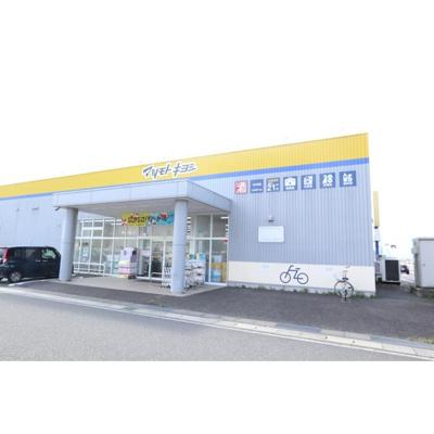 ドラックストア「マツモトキヨシつかま店まで1902m」