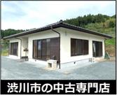 渋川市中郷 中古住宅の画像