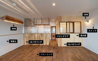 【リノベ施工例】材料費、工事費コミ価格総額835,200円(税別)〜(価格に含みません)