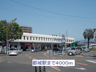 都城駅まで4000m