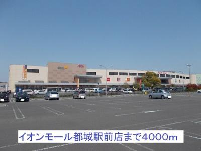 イオンモール都城駅前店まで4000m