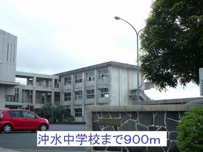 沖水中学校まで900m
