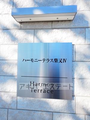 【その他共用部分】ハーモニーテラス柴又Ⅳ