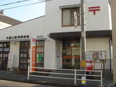 小倉上富野郵便局まで126m