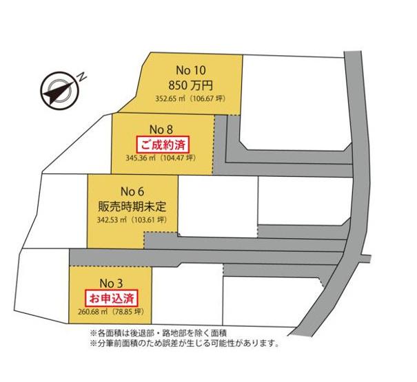 【区画図】酒門町土地【6区画】