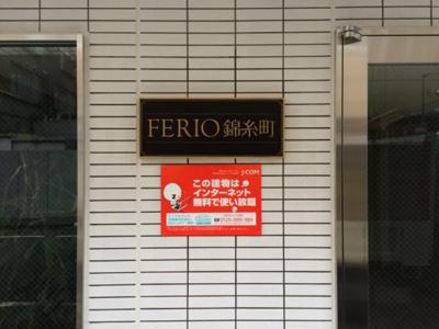 【外観パース】FERIO錦糸町