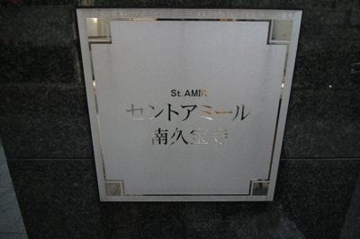 【その他】セントアミール南久宝寺