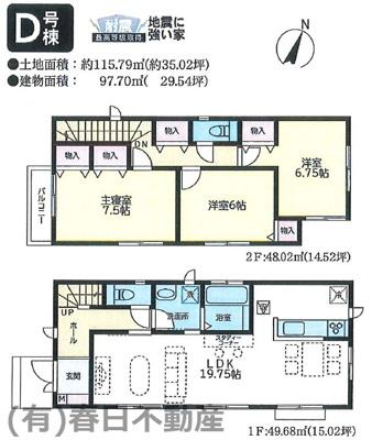 D棟(建築確認番号:第HPA-20-09670-1号)