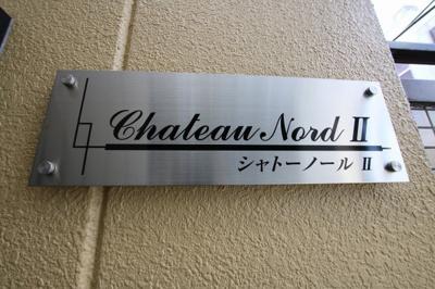 シャトーノールⅡ