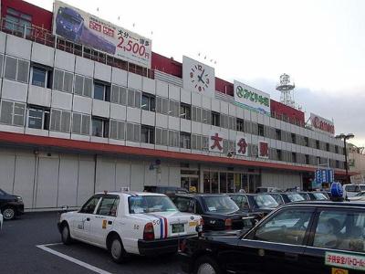 大分駅(JR 久大本線)まで1,577m