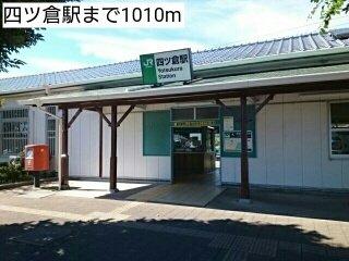 四ツ倉駅まで1010m