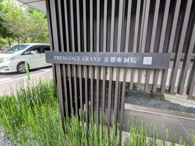 【外観】プレサンスグラン京都東洞院