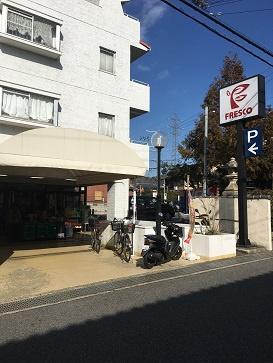 フレスコ四ノ宮店