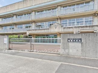 西東京市立明保中学校(約1,378m)