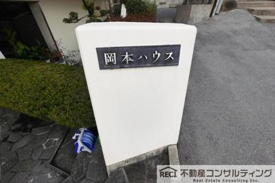 【展望】岡本ハウス