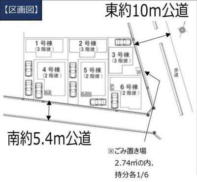 【区画図】新築戸建 南区曲本4期