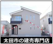 太田市岩松町 2号棟の画像
