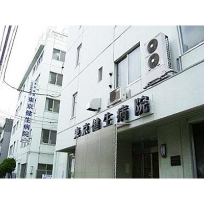 病院「東京健生病院まで137m」