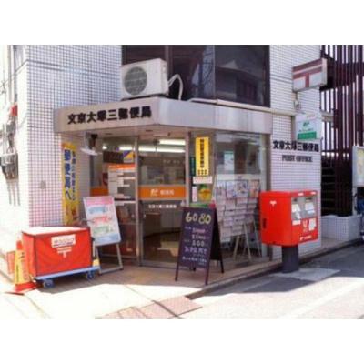 郵便局「文京大塚三郵便局まで491m」