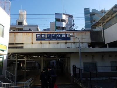 阪急神戸線『王子公園』駅