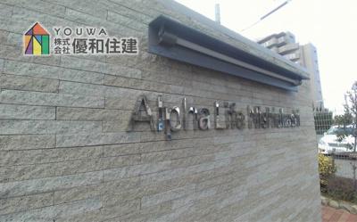 【外観】アルファライフ西明石