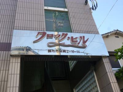 【その他共用部分】クロックヒル