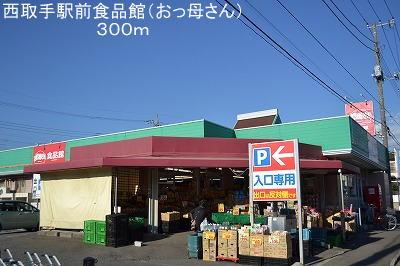 【その他】サンモールMⅡ