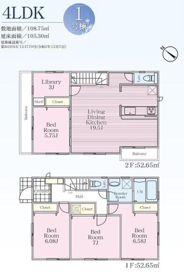 土地面積108.75平米 建物面積105.30平米  収納付きの使い勝手の良い間取りです!