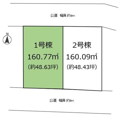 【区画図】苦楽園二番町1号棟 売土地