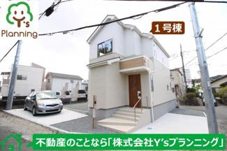 【外観】裾野市石脇Ⅱ 新築戸建 全1棟 (1号棟)