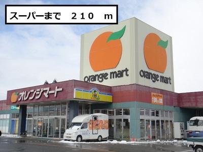 オレンジマートまで210m
