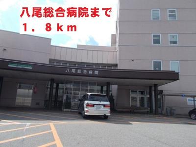 八尾総合病院まで1800m