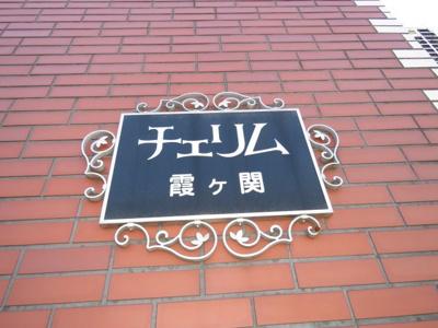 【その他】チェリム霞ヶ関