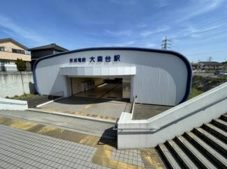 大森台駅(徒歩約17分/1.7km)