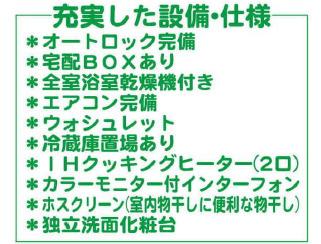 【その他】【一棟売り物件】足立区◆マンション◆満室稼働中