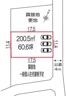 敷地200.5㎡(60.6坪)